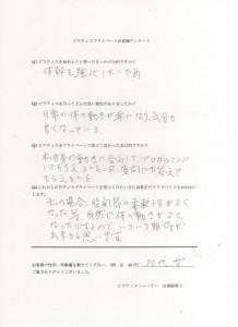 スキャン_20150803 (2)