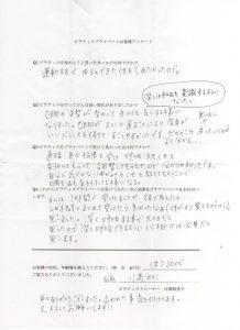スキャン_20160626